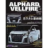スタイルRV Vol.138 トヨタ アルファード & ヴェルファイア No.12 (NEWS mook RVドレスアップガイドシリーズ)