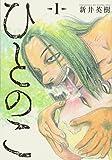 ひとのこ 1 (BUNCH COMICS)