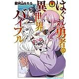 はぐれ勇者の異世界バイブル 1 (1) (少年チャンピオン・コミックス)