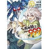 その劣等騎士、レベル999(4) (ガンガンコミックス UP!)