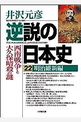 逆説の日本史22 明治維新編/西南戦争と大久保暗殺の謎 (小学館文庫) Kindle版