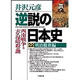 逆説の日本史22 明治維新編/西南戦争と大久保暗殺の謎 (小学館文庫)