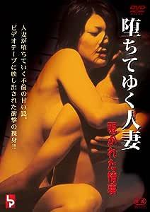 堕ちてゆく人妻 (覗かれた情事) [DVD]
