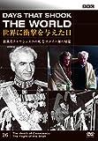 BBC 世界に衝撃を与えた日26 独裁者チャウシェスクの死とホメイニ師の帰還