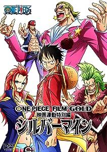 ONE PIECE FILM GOLD映画連動特別編 シルバーマイン [DVD]