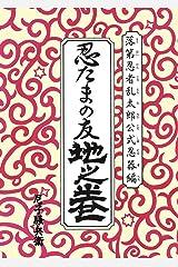 落第忍者乱太郎公式忍器編 忍たまの友 地之巻 (あさひコミックス) Kindle版