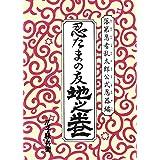 落第忍者乱太郎公式忍器編 忍たまの友 地之巻 (あさひコミックス)
