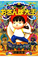 おさんぽ大王 1巻 (ビームコミックス) Kindle版