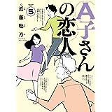 A子さんの恋人 5巻 (HARTA COMIX)