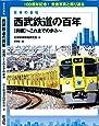 日本の会社 西武鉄道の百年【前編】: これまでの歩み
