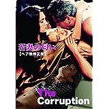 若妻の匂い【ヘア無修正版】 [DVD]