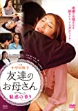 友達のお母さん 魅惑の香り [DVD]