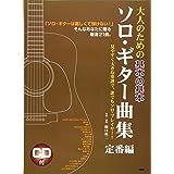 CDブック 大人のための基本の基本 ソロギター曲集 定番編 (楽譜)