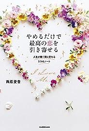 やめるだけで最高の恋を引き寄せる 人生が瞬く間に変わる5つのノート
