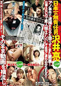 日本一の無責任男沢井亮 ~アノ事件で逮捕されるも懲りずにまた悪事!仕事もないので素人娘をナンパして自宅に連れ込みSEX!!そのまま動画を横流し。~ [DVD]
