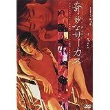 奇妙なサーカス Strange Circus [DVD]