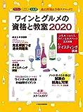 ワインとグルメの資格と教室 2020 (イカロス・ムック)