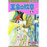 王家の紋章 67 (67) (プリンセスコミックス)