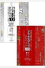 """""""プロ・ブロガー本""""合本「必ず結果が出るブログ運営テクニック100」+「必ず結果が出るアクセスアップテクニック100」 Kindle版"""