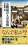 お殿様の人事異動 (日経プレミアシリーズ)
