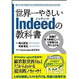 世界一やさしいIndeedの教科書