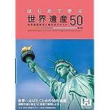 はじめて学ぶ世界遺産50 世界遺産検定4級公式テキスト<第3版>