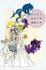 セトギワ花ヨメ(9) (バンブーコミックス 4コマセレクション) Kindle版