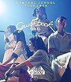 lyrical school tour 2016 guide book FINAL at Zepp Tokyo(BRD) [Blu-ray]