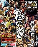 SUPER STREET FIGHTER IV ARCADE EDITION Ver.2012 極の書 アルカディアエクストラ (アルカディア編集部)