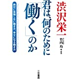 渋沢栄一 君は、何のために「働く」のか: 絶対に後悔しない働き方、幸せになる働き方 (単行本)