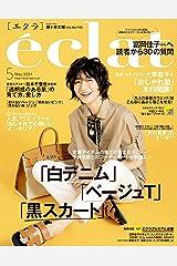 eclat (エクラ) 2021年5月号 [雑誌] Kindle版
