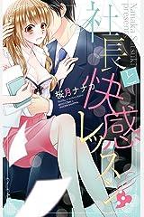 社長と快感レッスン (YLC) Kindle版