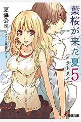 葉桜が来た夏5 オラトリオ (電撃文庫) Kindle版