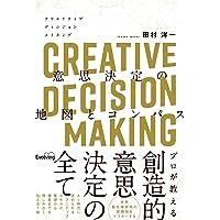 CREATIVE DECISION MAKING 意思決定の地図とコンパス