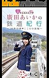私立恵比寿中学 廣田あいかの鉄道紀行 ~JR飯田線・こころの旅編~