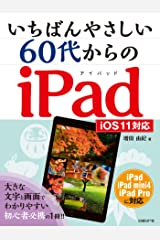 いちばんやさしい 60代からのiPad iOS11対応 Kindle版