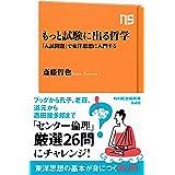 もっと試験に出る哲学: 「入試問題」で東洋思想に入門する (NHK出版新書)