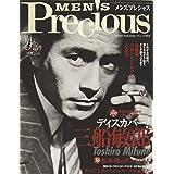メンズプレシャス2020年秋号 2020年 11 月号 [雑誌]: Precious(プレシャス) 増刊