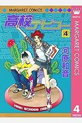 高校デビュー 4 (マーガレットコミックスDIGITAL) Kindle版
