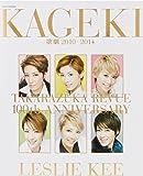 歌劇―2010ー2014 Takarazuka revu (タカラヅカmook)