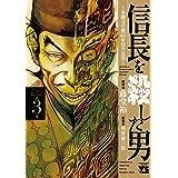 信長を殺した男~本能寺の変 431年目の真実~ 3 (ヤングチャンピオン・コミックス)