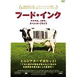 フード・インク スペシャル・プライス [DVD]