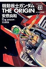 機動戦士ガンダム THE ORIGIN(23) (角川コミックス・エース) Kindle版