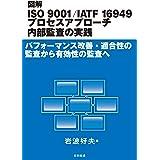 図解 ISO 9001/IATF 16949 プロセスアプローチ内部監査の実践: パフォーマンス改善・適合性の監査から有効性の監査へ