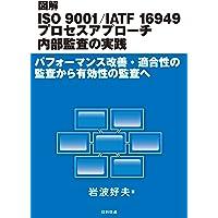 図解 ISO 9001/IATF 16949 プロセスアプローチ内部監査の実践: パフォーマンス改善・適合性の監査から有…