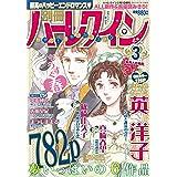 別冊ハーレクイン3号 (ハーレクイン増刊)