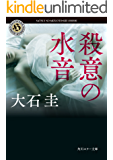 殺意の水音 (角川ホラー文庫)