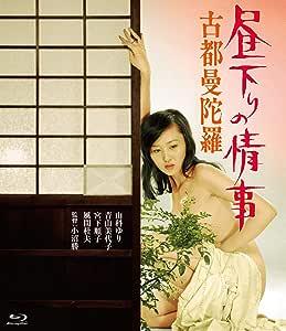 ロマンポルノ45周年記念・HDリマスター版ブルーレイ 昼下りの情事 古都曼陀羅 [Blu-ray]