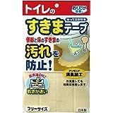 サンコー ズレない汚れ防止テープ おくだけ吸着 便器すきまテープ 無地/イエロー 巾8×長さ58cm OK-95