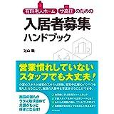 有料老人ホーム・サ高住のための入居者募集ハンドブック (DO BOOKS)